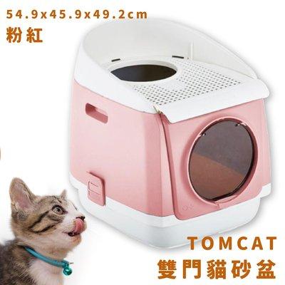【寵物樂園】TOMCAT 雙門貓砂盆 粉紅 雙門設計 落沙踏板 活性碳片 貓廁所 貓用品 寵物用品 寵物精品 限時特價