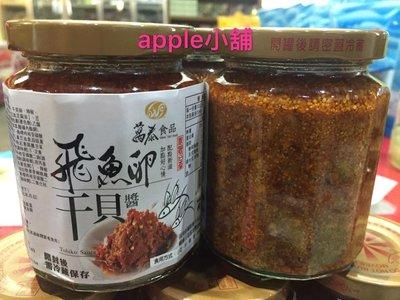 apple小舖澎湖名產萬泰(飛魚卵干貝醬)炒飯、炒菜、配稀飯、下酒小菜的最佳選擇