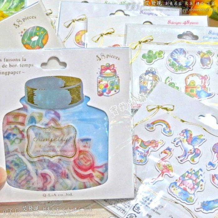 漂流瓶貼紙 日記 筆記本裝飾 燙金PVC貼紙 禮品贈品(48枚)-艾發現