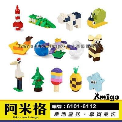 阿米格Amigo│萬格6101-6112 一套12款 趣味扭蛋 鱷魚 蝸牛 聖誕樹 扭蛋積木 創意百變扭蛋 非樂高但相容