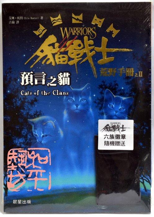 晨星出版~全新品貓戰士荒野手冊之二預言之貓