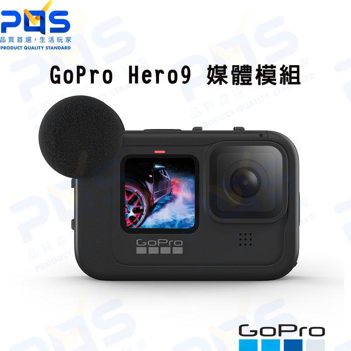 預購 GoPro Hero9 媒體模組 ADFMD-001 內建指向性麥克風 原廠周邊 台南PQS