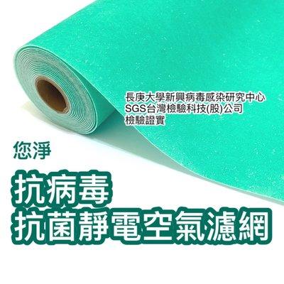 您淨 抗病毒 抗菌 靜電空氣濾網 抗敏集塵 捲筒式 冷氣 除濕機 空氣清淨機 LG 小米 小綠 3M 淨呼吸 Dyson