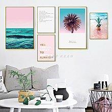 ins熱銷北歐風格海浪菠蘿個性小清新裝飾畫芯彩色字母掛畫畫心(不含框)