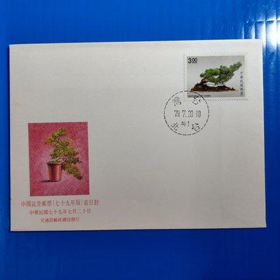 【大三元】臺灣低直封-特280(79年) 中國盆景-發行首日紀念戳79.7.20