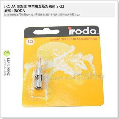 【工具屋】*含稅* IRODA 愛烙達 專業用瓦斯烙鐵頭 S-22 2mm 斜口 瓦斯焊槍 PRO-50 PRO-70