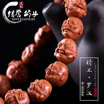 【月壺】精品文玩龍紋小核桃手串雕刻十八羅漢核雕單圈佛珠手鏈男女款式