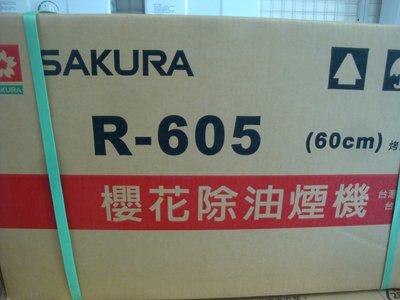 比清洗更划算~櫻花牌R-605(60公分)隱藏式排油煙機~有(給)舊機送安裝~全新櫻花R605比R603還新另有R7602 R7600 DR7790A