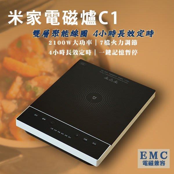 【coni mall】小米米家電磁爐C1 現貨 僅適用220V 不可用110V 如因電壓問題退貨 需自行吸收運費及整新費