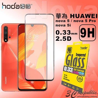 免運 HODA 華為 nova5 / nova5 Pro / nova 5i 0.33mm 隱形滿版 9H 玻璃保護貼