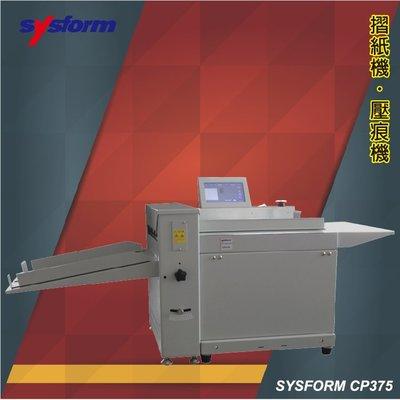 辦公事務用品 SYSFORM CP375 電動壓痕機 (壓痕機)【可壓銅版紙、皮格紙、複印紙/適用於名片、照片、請柬】