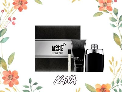♡NANA♡Montblanc Legend 萬寶龍 傳奇經典 男香禮盒 香水100ML+7.5ml滾珠筆+鬍後乳