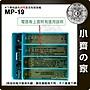 MP-19 18650電池 電源盒 空盒 8.4V 適用 9V 路由器 太陽能 發熱衣 發熱服 音響 LED 小齊的家
