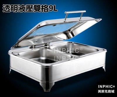 INPHIC-不鏽鋼加厚長方形液壓自助餐爐飯店保溫餐爐buffet外燴爐隔水保溫-透明液壓蓋雙格9L_S3708B