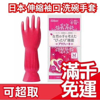 ❤現貨❤日本原裝 橡膠手套 伸縮袖口 家用清潔 防水防滑 洗碗手套 大掃除 ❤JP