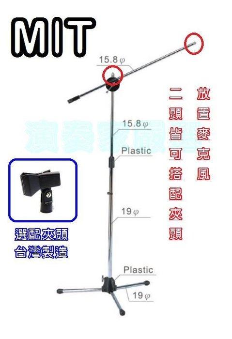 ⚡演奏家嚴選⚡ 全新正品 MIT台灣製直/斜兩用麥克風架YHY MK120P (加贈麥克風夾頭)