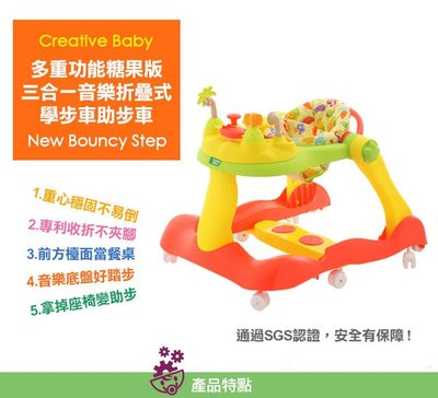 Creativebaby 創寶貝 糖果版~ 多 音樂折疊式三合一學步車 助步車 New B