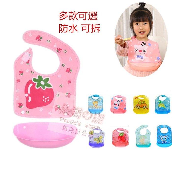 特價 買四送一 二用可拆接飯兜 寶寶圍兜 立體圍兜 嬰兒圍兜 圍嘴 口水巾