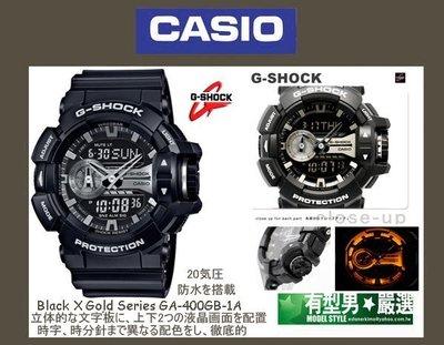 有型男~CASIO G-SHOCK GA-400GB-1A 飛梭旋鈕 闇黑銀太極 Baby-G 迷彩 GA-110 鋼彈