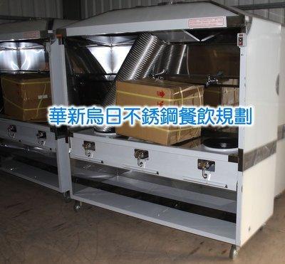 全新 煙罩式三口炒台 3口炒台 炒爐設備 爐灶 也有兩口炒台 單口炒台