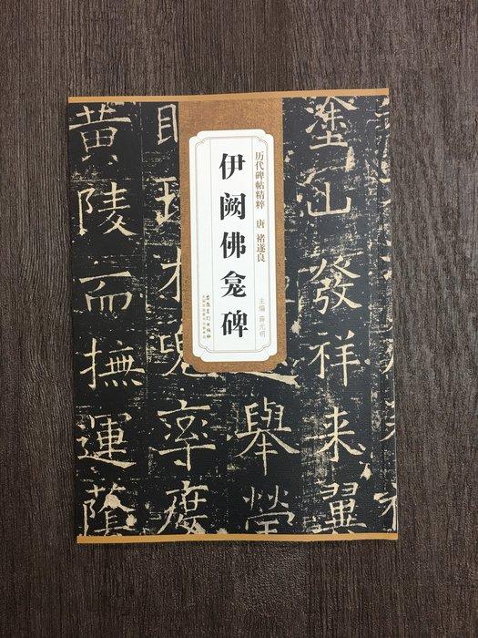 正大筆莊~『71 唐 褚遂良 伊闕佛龕碑』 歷代碑帖精粹系列 安徽美術出版社 (580071)