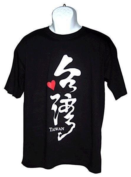 kjleisuretw達客網~Cityart~(黑)~台灣書法(各SIZE都有)~愛台灣就要勇敢穿出來買一送一純綿的喔