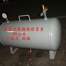 手提式 儲氣桶  空壓機專用 46公升風桶  8kg/cm2 (附配件) 可貨到付款