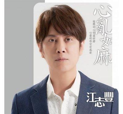 合友唱片 面交 自取 江志豐 / 心亂如麻 (CD+DVD)