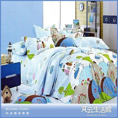 【芃云生活館】精梳純棉印染《幸福預兆藍》雙人冬夏兩用被~單件