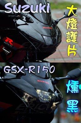 EPIC 大燈護片 大燈貼片 大燈護罩 燈罩 貼片 大燈護蓋 SUZUKI GSX-R150 小阿魯 燻黑