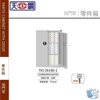 【不可超商取貨】收納櫃/分類櫃【BC04081】TKI-2515D-1 加門型零件箱/個《天鋼Tanko》【藍貓】