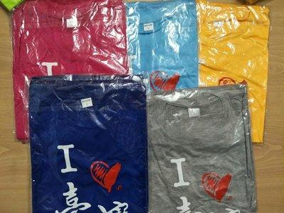 我愛台灣無字=L,第一張為尺寸有貨照