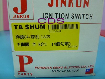 CDS (全新) 機車鎖頭 (精工製品) 光陽 奔騰G4 /SR-125(8合1) (主開關)