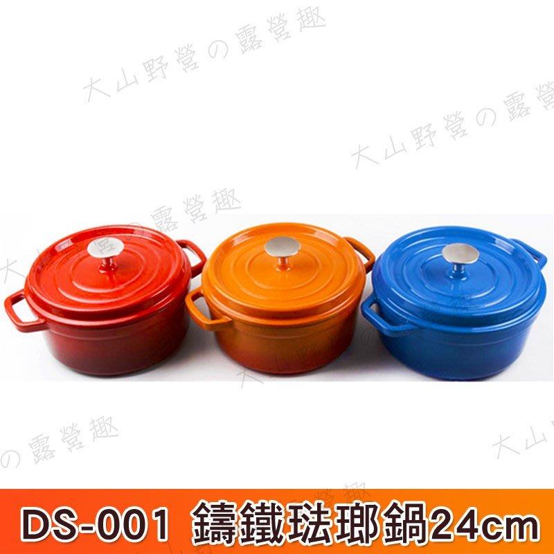 【露營趣】DS-001 10吋24cm鑄鐵琺瑯鍋 鑄鐵鍋 搪瓷鍋 湯鍋 燉鍋 適用露營野餐