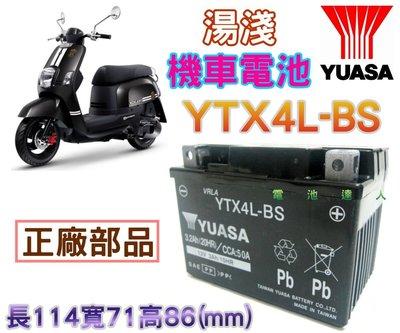 【電池達人】湯淺 杰士 YUASA GS電池 機車 電瓶 YTX4L GTX4L 三陽 光陽 山葉 台鈴 比雅久 宏佳騰