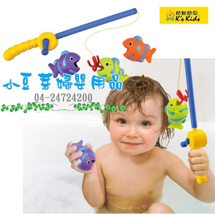 K's Kids 天才釣魚組_洗澡玩具系列 §小豆芽§ K's Kids 奇智奇思 天才釣魚組/戲水玩具