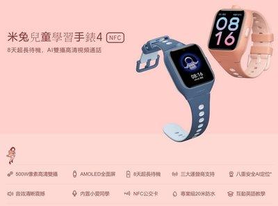 米兔兒童學習手錶4 4G版