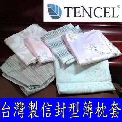 =YvH=Pillowcase枕套 Tencel 台灣裁製萊麗絲天絲信封型薄枕套 1個 約45x73cm 無邊框.無鋪棉