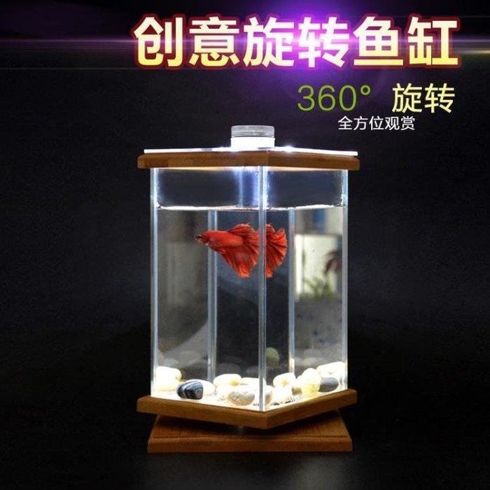 原創金晶超白玻璃旋轉魚缸水族箱創意桌面辦公室生態迷你小型魚缸 全館免運