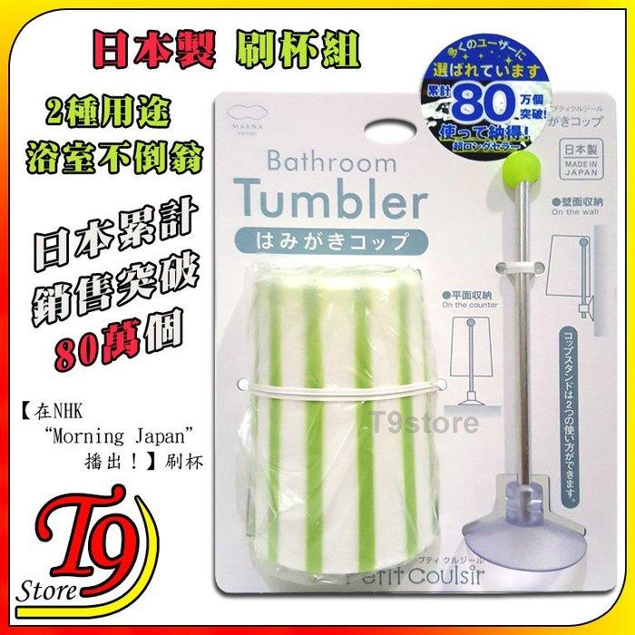 【T9store】日本製 牙刷杯組 2種用途 漱口杯與架 浴室不倒翁 (日本熱銷80萬)