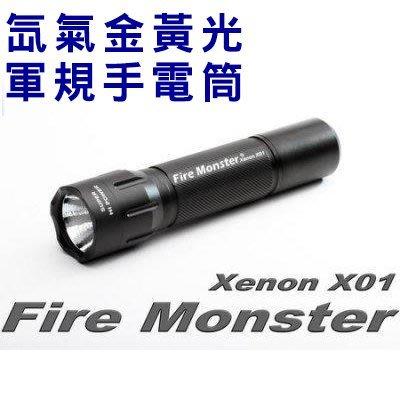 【Fire Monster】X01 12W 亮度再提升 XENON 最新款 體積再縮減 手電筒 氙氣爆亮金黃光軍規手電筒