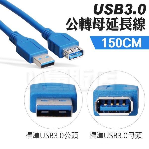 150CM 1.5米 高速 USB 3.0 公對母 線材 傳輸線 USB3.0 延長線(79-2118)