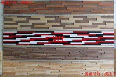 網建行☆實木、實木塗裝二丁掛☆展示牆面之二☆(1呎X8呎)