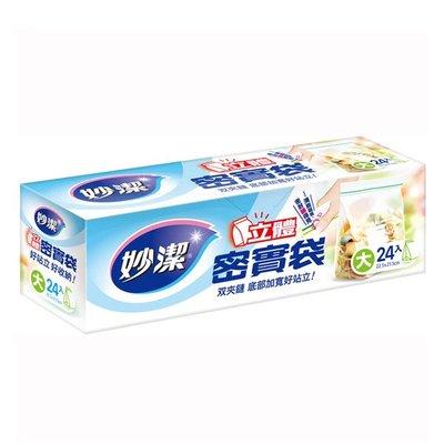【亮亮生活】ღ 妙潔立體密封袋 (大) ღ 立體袋型設計,食物更好放、整齊好管理