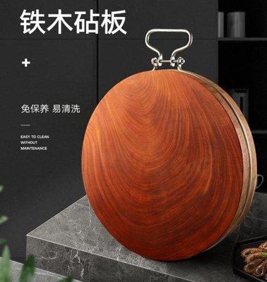 青青木整木鐵木砧板菜板實木家用廚房砧板圓形菜墩加厚切菜板案板