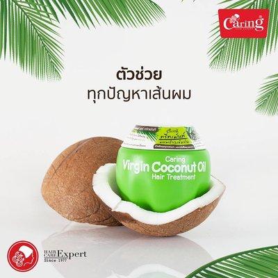 泰國 Caring 椰子油 護髮膜 230ml