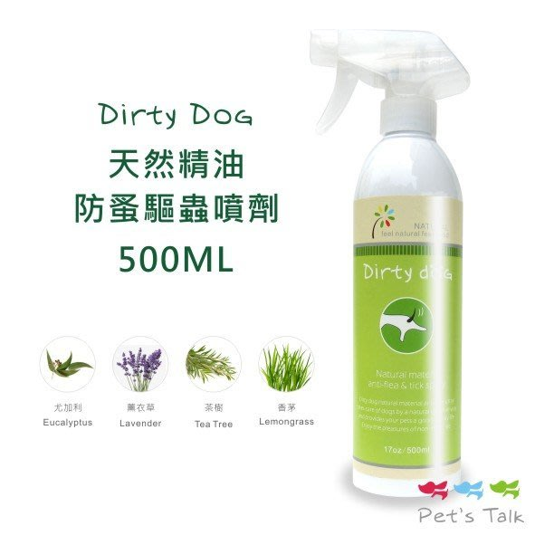 Pet'sTalk~Dirty Dog蟲蟲掰掰天然防蚤驅蟲噴劑 SGS檢驗通過~ 500ML 大容量 口碑推薦商品