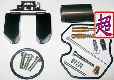 【超機車零件】PZ30 化油器 修理包 油嘴 油針