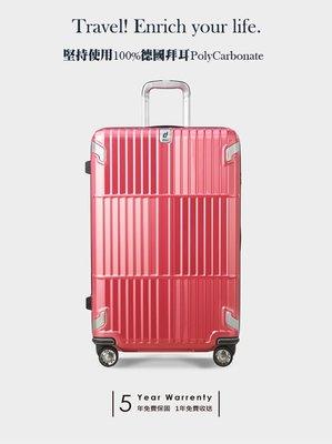 竹北 BAGGAGE WORLD│DEPARTURE旅行趣超輕煞車行李箱-27吋 蜜糖粉五年保固免運HD502s