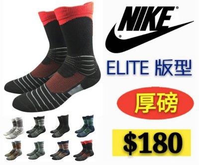 【益本萬利】S 8NIKE同版型 8色 厚底 毛巾襪 籃球襪 運動襪 ELITE curry  兩雙一組 雪花01